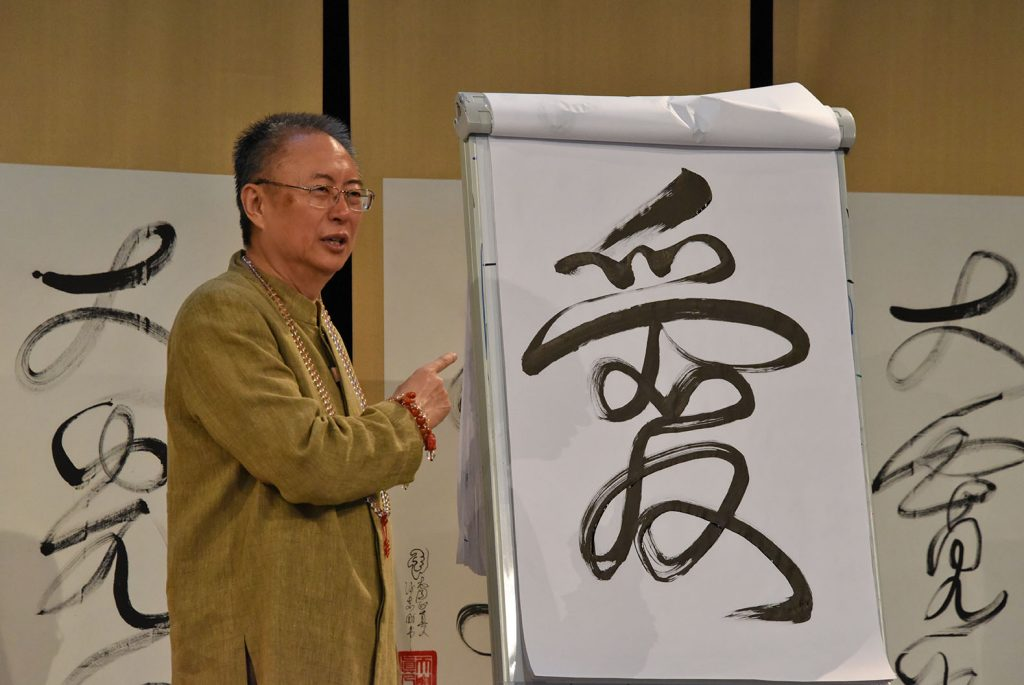 """Master Sha with Tao Calligraphy of """"Love"""""""
